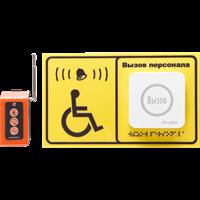 Система вызова для инвалидов iKnopka APE520C/R16