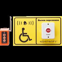 Система вызова для инвалидов iKnopka APE510/R16